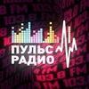 ПУЛЬС-РАДИО - Йошкар-Ола - 103.8 FM - OFFICIAL