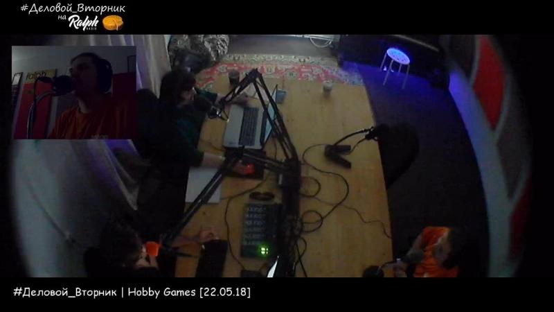Деловой_Вторник | Hobby Games [22.05.18] » Freewka.com - Смотреть онлайн в хорощем качестве