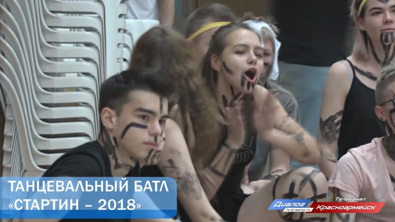 Танцевальный батл Стартин 2018