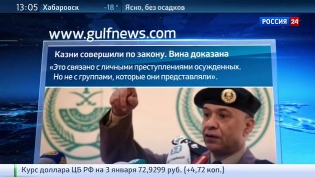 Новости на Россия 24 • Казнь проповедника-шиита вызвала медиа-войну в мировых СМИ