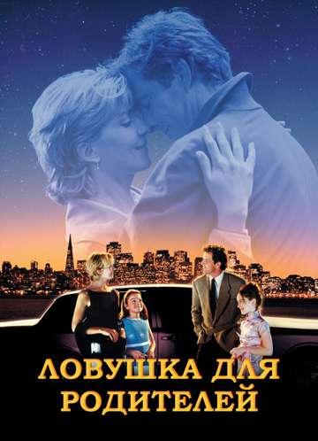 Ловушка для родителей (1998)