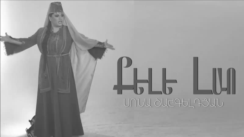Sona Shahgeldyan -Քելե Լաո (Qele Lao) (Лучшие Армянские Песни 2019 ) vk.com/haymusic