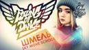 FEELING OF DANCE 2018 ШМЕЛЬ SKY MOVE SELECTION beginner