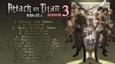 Attack on Titan Season 3 OST Full - Best of Shingeki Kyojin Season 3 Soundtrack Score