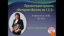 """Презентация проекта """"Интернет-Бизнес на 1,2,3 """". Ирина Чернявская."""