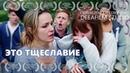 Короткометражная драма «Это тщеславие» Озвучка DeeAFilm