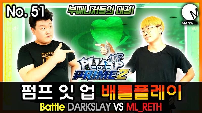 펌프 잇 업 배틀플레이 No. 51 부매니저들의 대결! DARKSLAY VS ML_RETH