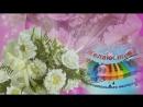 🎵💋Очень красивое и отменное поздравление с Днем Рождения женщине💋🎵 mp4