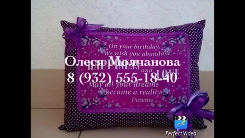 Дарите мягкие_радости родным и близким! Перенесём на подушку любые фото, надписи, пожелания, поздравления 😃Почему