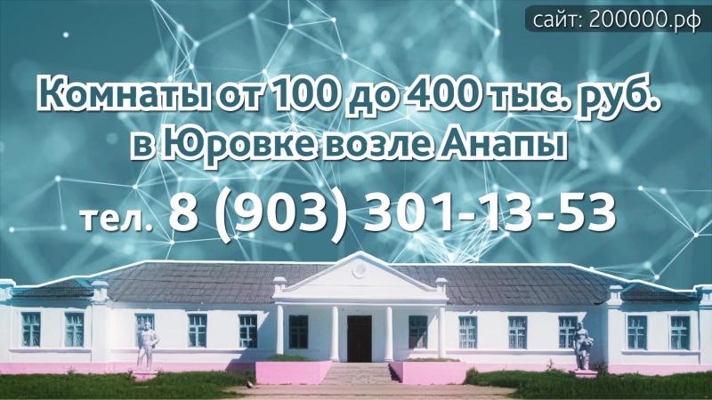Анапа, Юровка, комнаты от 100000 рублей
