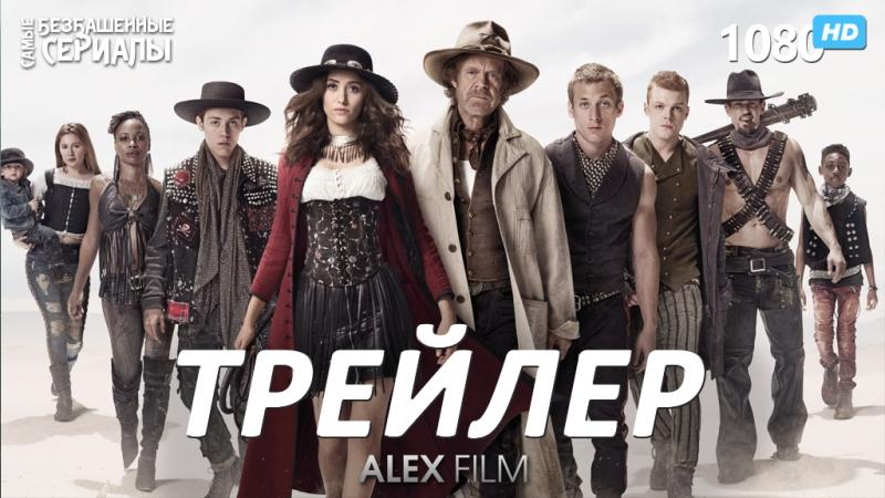 Бесстыжие / Shameless (9 сезон) Трейлер 2 (AlexFilm) [HD 1080]