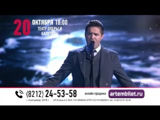 Сергей Волчков. Сыктывкар 20 октября