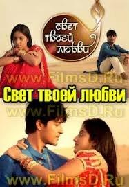 смотреть онлайн сериал индийский свет твоей любви