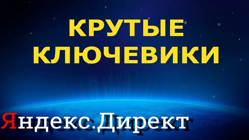 Палю фишки - продающие ключевики для Директа! || Курс Алексея Донского по Яндекс Директ.