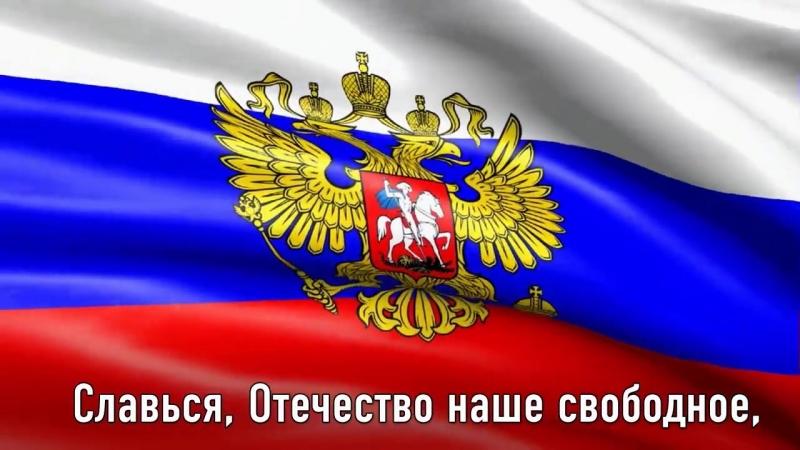 Гимн Российской Федерации.Текст гимна на фоне флага России.mp4