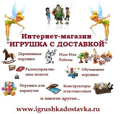 Мягкие игрушки, детские игрушки, магазин детских игрушек, игрушка интернет, интернет магазин игрушек, купить игрушки оптом ''Бегемот'' - гипермаркет д