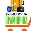 "Турфірма ""Туристична Крамничка"""
