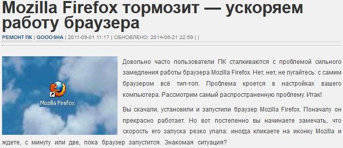 Почему Firefox тормозит?