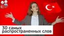 Турецкий для начинающих. 30 наиболее часто употребляемых слов.