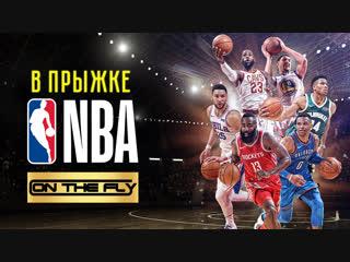 NBA - The Jump - В Прыжке 26.11.18
