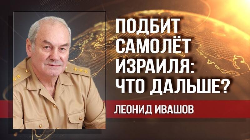 Леонид Ивашов. Русские военные не пляшут под еврейскую дудку