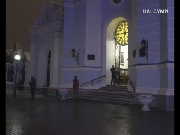 19 января 2019 Сумы Затримали осіб за підозрою у вчиненні вибуху у Спасо Преображенському соборі Сум