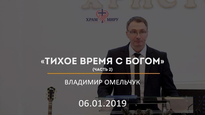 Тихое время с Богом (часть 2) / Владимир Омельчук / 06.01.2019