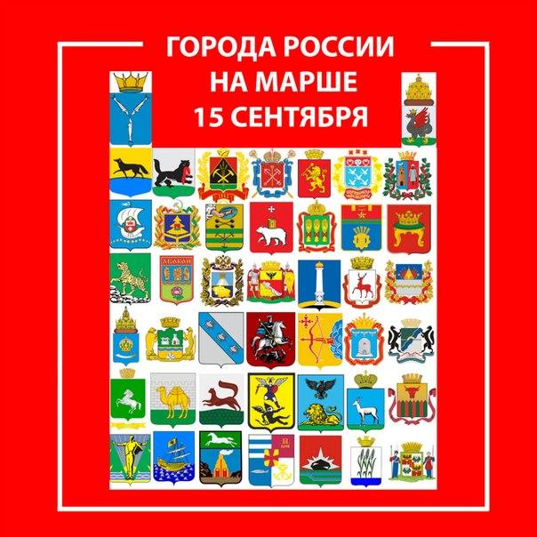 Более сорока городов России проведут марш миллионов 15 сентября
