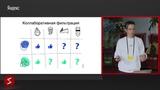 Как работают алгоритмы Яндекс Дзена — Николай Муравьёв, Дзен-понедельник 21 мая 2018