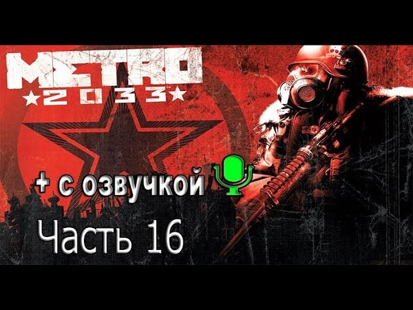Прохождение Metro 2033 - Часть 16: Кузнецкий мост.