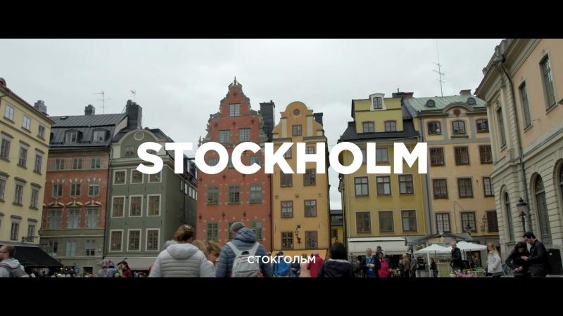 MOBY SPL весна в Скандинавии