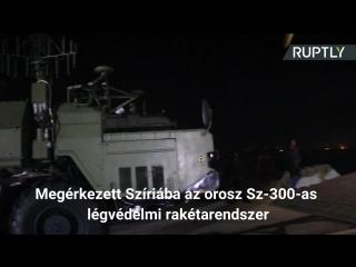 Megérkezett Szíriába az orosz Sz-300-as légvédelmi rendszer
