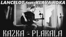 Lancelot feat Клава Кока - Плакала (KAZKA cover)