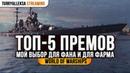 👍 ТОП-5 ПРЕМИУМНЫХ КОРАБЛЕЙ 👍 World of Warships TurryLleksa Streaming