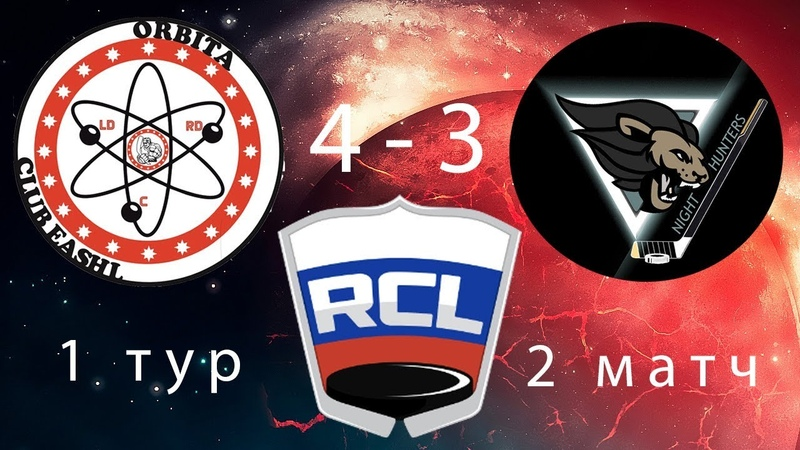 NHL 19. RCL 4. Матч 2. HC ORBITA - NIGHT HUNTERS