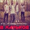 """Хотим концерт группы """"Нервы"""" в ХАРЬКОВЕ."""
