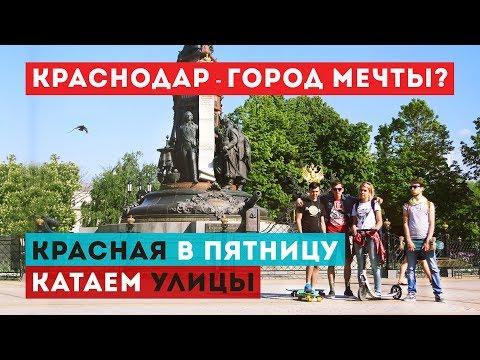 Краснодар на ПЕННИ БОРДЕ воскресная Красная, Аврора, Сенной рынок и Солнечный остров