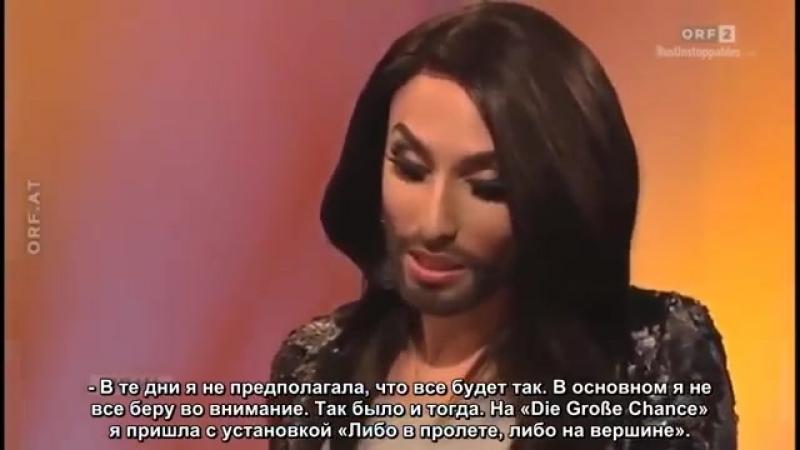 Thema with Conchita Wurst, 12.05.2014 (russian subtitles, part 2) _ Интервью с К