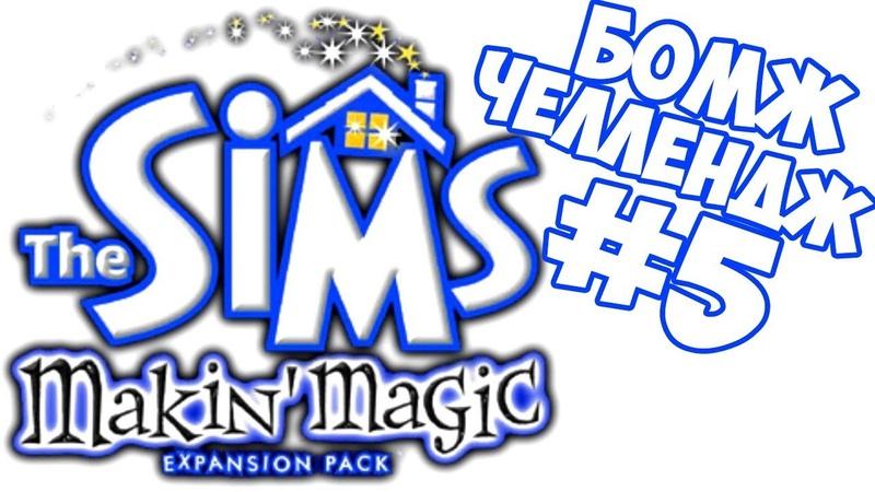 The Sims makin magic The sims 1 БОМЖ ЧЕЛЛЕНДЖ 5