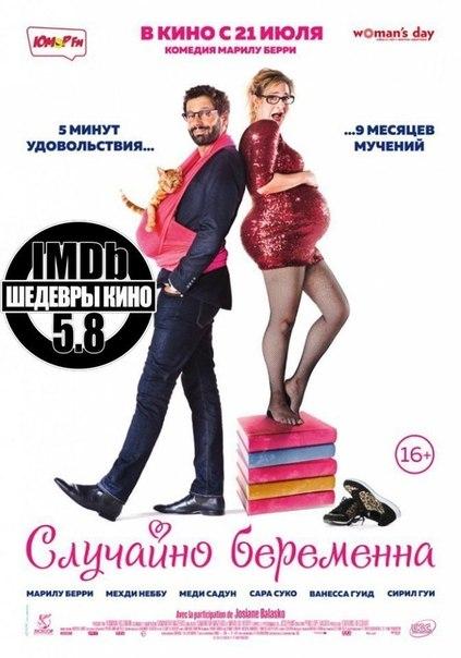 Слyчaйно бeрeмeннa (2016)
