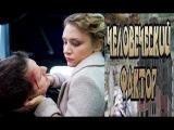Человеческий фактор (2014) Мелодрама, смотреть фильм онлайн