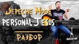 Depeche Mode - Personal Jesus на гитаре Разбор + табы Как играть на гитаре Personal Jesus Урок