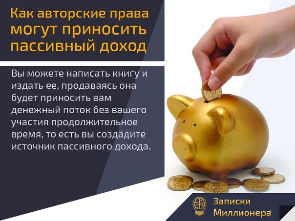 Что приносит доход