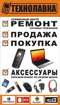 Технолавка   покупка, продажа, ремонт телефонов   ВКонтакте dd24e64862d