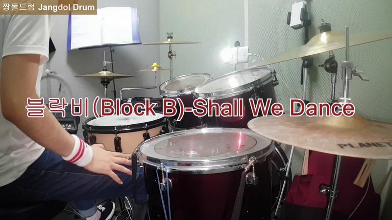 블락비(Block B)-Shall We Dance / 짱돌드럼 Jangdol Drum (드럼커버 Drum Cover, 드럼악보 Drum Score)