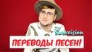 Нацотбор Евровидение 2019! Переводы песен финалистов