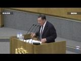 Выступление председателя комитета Госдумы по бюджету и налогам Андрея Макарова на пленарном заседании Госдумы по вопросу рассмот