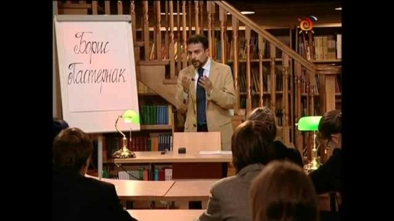 Бибигон --Урок -- Б. Пастернак. -Доктор Живаго-