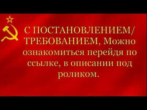 Требуем законную пенсию гражданам СССР!