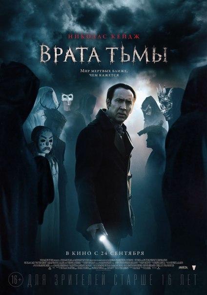 Врата тьмы (2015) Трейлер Дня